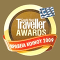 The Greek edition of the Conde Nast Traveler magazine has awarded Arhontiko Arhanon Traditional Villa with two distinctions: Highest Score and Most Popular, in the Public Awards 2009